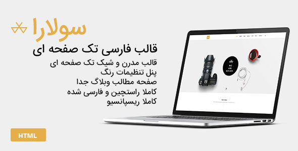 قالب فارسی تک صفحه ای سایت Solara