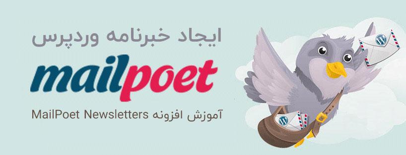 ایجاد خبرنامه وردپرس با افزونه MailPoet Newsletters