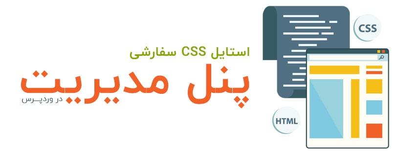 استایل CSS سفارشی پنل مدیریت وردپرس