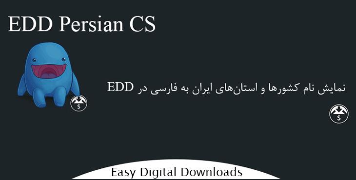 نمایش فارسی کشور و استان در EDD