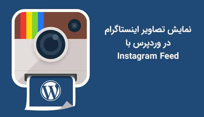 افزونه فارسی نمایش تصاویر اینستاگرام در وردپرس Instagram Feed