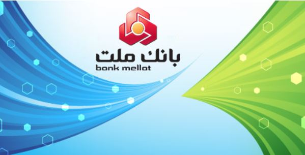افزونه درگاه پرداخت بانک ملت وردپرس