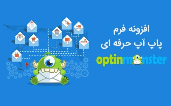 افزونه فارسی فرم پاپ آپ حرفه ای OptinMonster