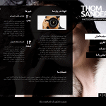 قالب وردپرس Thomsander – ساده ، ارزان و زیبا