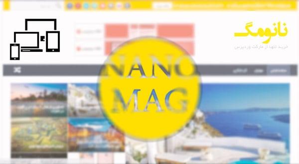 پوسته خبری ، مجله ای نانومگ – NanoMag