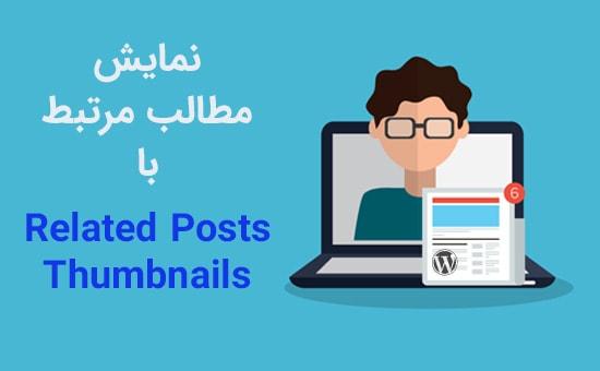 افزونه فارسی نمایش مطالب مرتبط Related Posts Thumbnails