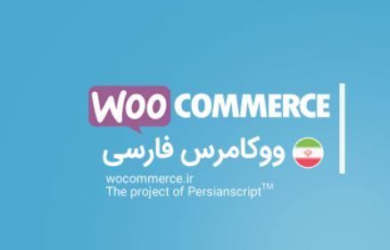 افزونه فارسی ساز ووکامرس Persian Woocommerce