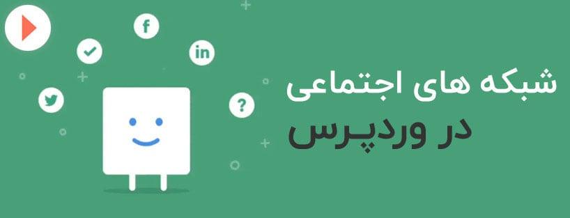 شبکه های اجتماعی در وردپرس با افزونه AddToAny Share Buttons