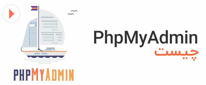 PhpMyAdmin چیست ؟