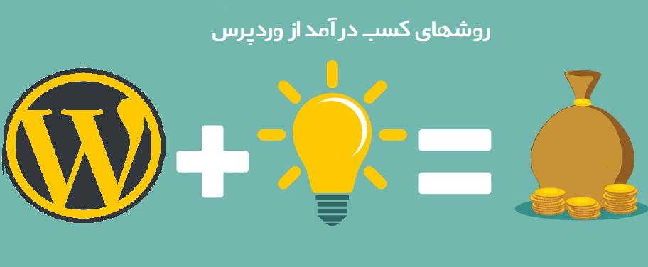 معرفی شیوه و روش های کسب درآمد از وردپرس