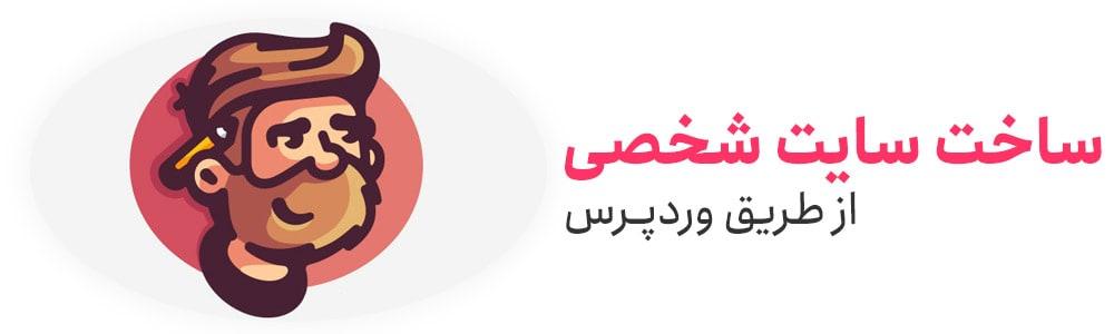 ساخت سایت شخصی از طریق وردپرس