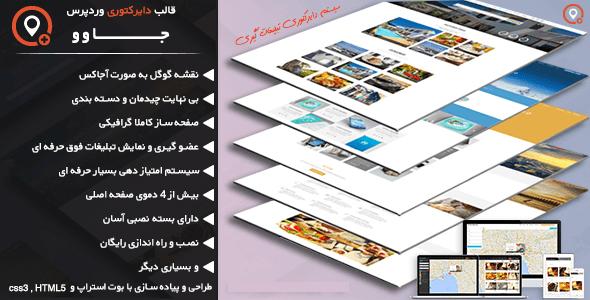 قالب سایت نیازمندی های وردپرس جاوو Javo Directory