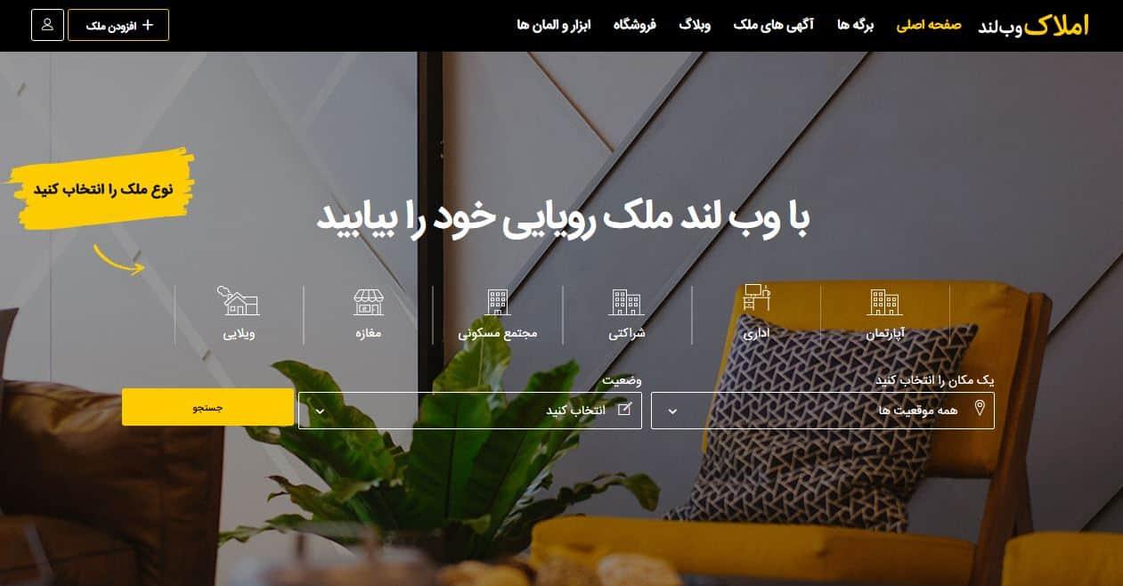 قالب وردپرس مشاوره املاک وب لند + درگاه پرداخت