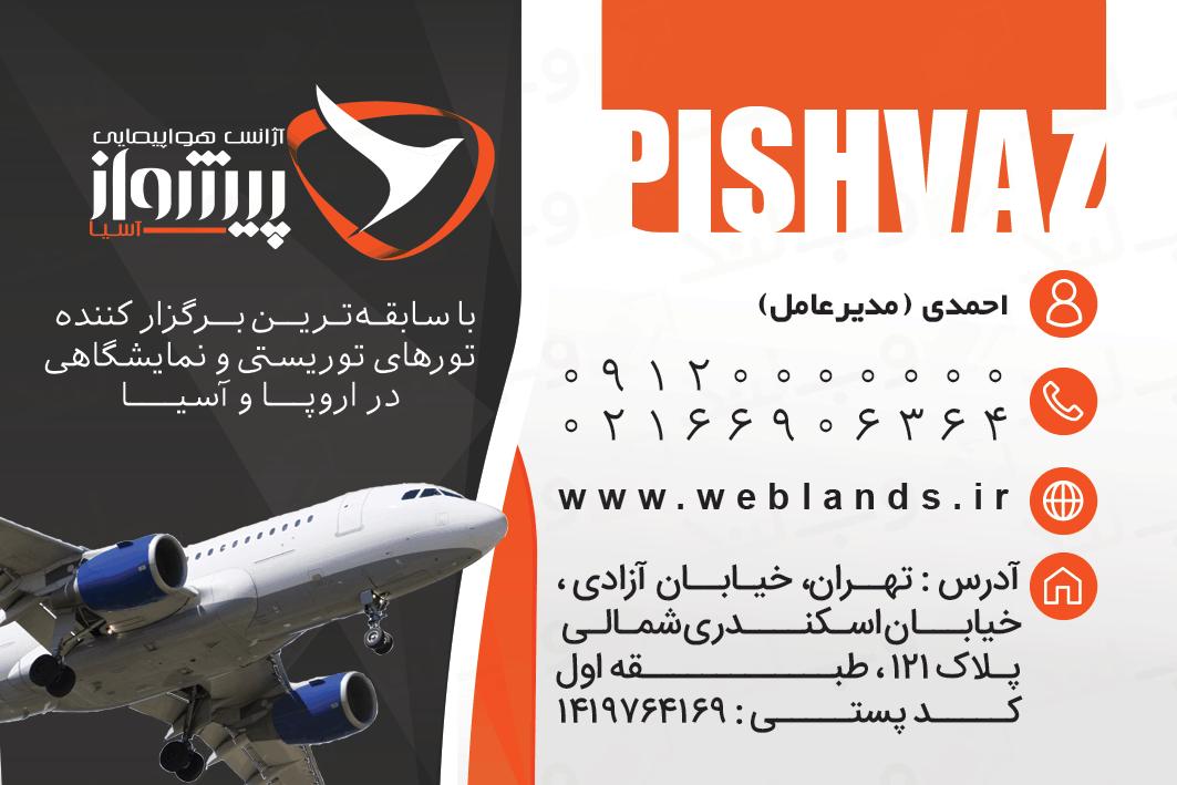طرح لایه باز کارت ویزیت آژانس هواپیمایی